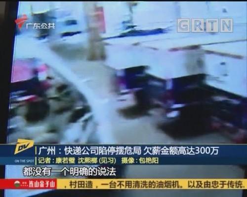 (DV现场)广州:快递公司陷停摆危局 欠薪金额高达300万