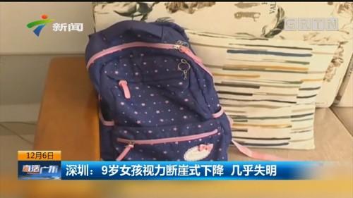 深圳:9岁女孩视力断崖式下降 几乎失明
