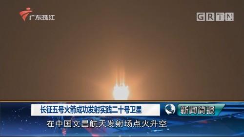 长征五号火箭成功发射实践二十号卫星