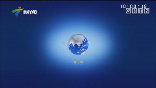 [HD][2019-12-06-10:00]正点播报:2020年个税专项附加扣除开始确认