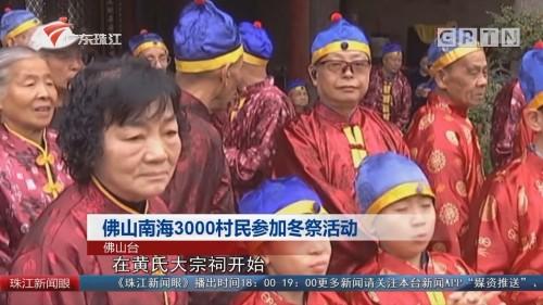 佛山南海3000村民参加冬祭活动