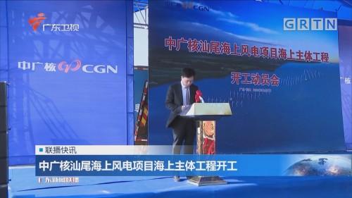 中广核汕尾海上风电项目海上主体工程开工
