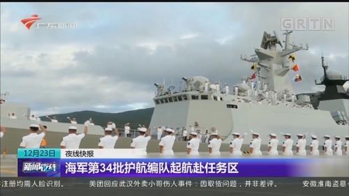 海军第34批护航编队起航赴任务区