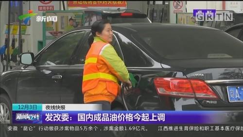 发改委:国内成品油价格今起上调