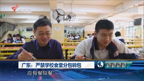 广东:严禁学校食堂分包转包