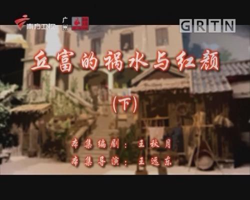 [2019-12-13]七十二家房客:丘富的祸水与红颜(下)