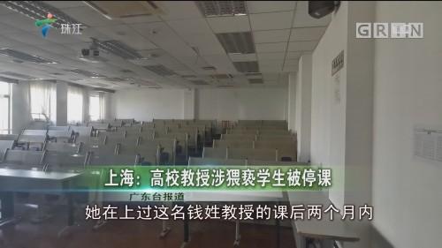 上海:高校教授涉猥亵学生被停课