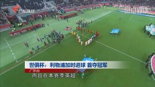 世俱杯:利物浦加时进球 首夺冠军