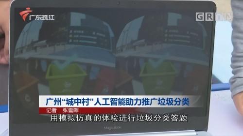 """广州""""城中村""""人工智能助力推广垃圾分类"""