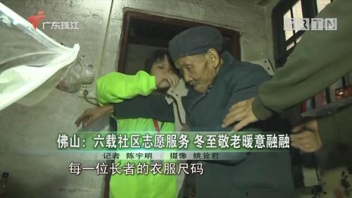佛山:六载社区志愿服务 冬至敬老暖意融融