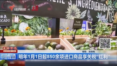 """明年1月1日起850余项进口商品享关税""""红利"""""""