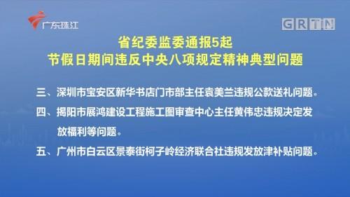 省纪委监委通报5起节假日期间违反中央八项规定精神典型问题