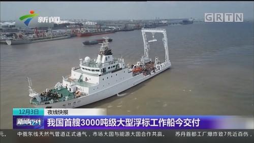 我国首艘3000吨级大型浮标工作船今交付