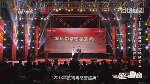 [HD][2019-12-28]風云粵商:2019南粵慈善之夜特別節目 致敬扶貧濟困踐行者