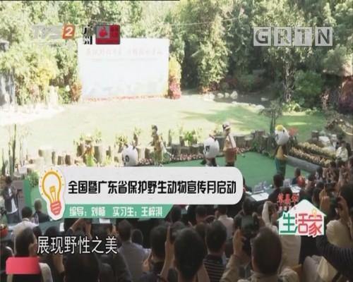 全国暨广东省保护野生动物宣传月启动