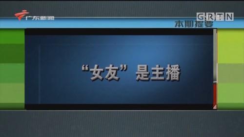 """[HD][2019-12-23]新闻故事:""""女友""""是主播"""