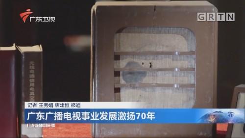 广东广播电视事业发展激扬70年