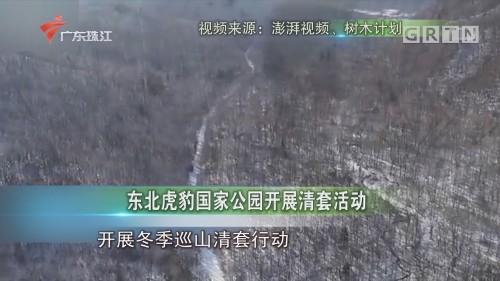 东北虎豹国家公园开展清套活动