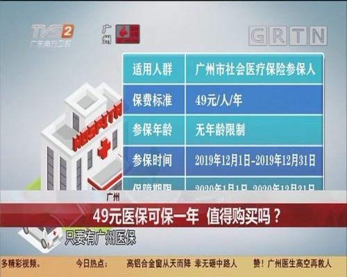 广州 49元医保可保一年 值得购买吗?