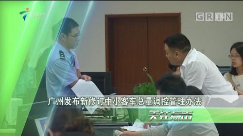 广州发布新修订中小客车总量调控管理办法
