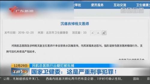 民航总医院行凶疑犯被批捕 国家卫建委:这是严重刑事犯罪!