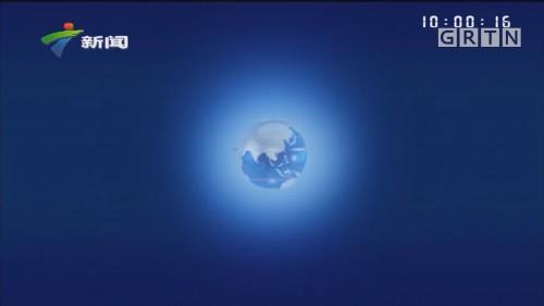 [HD][2019-12-05-10:00]正点播报:河北唐山发生4.5级地震 北京等地有震感