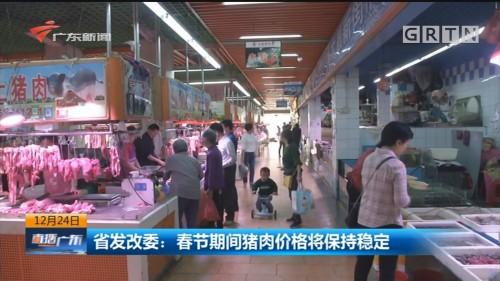 省发改委:春节期间猪肉价格将保持稳定