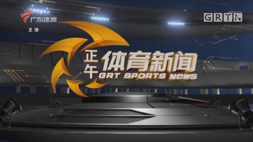 [HD][2019-12-23]正午体育新闻:广东东莞银行赢下广东德比 取三连胜