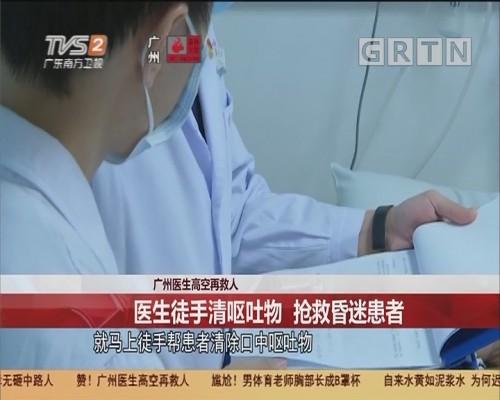 广州医生高空再救人 医生徒手清呕吐物 抢救昏迷患者