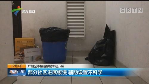 广州全市楼道撤桶率超八成:部分社区进展缓慢 辅助设置不科学
