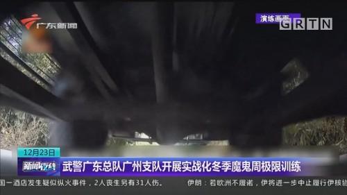 武警广东总队广州支队开展实战化冬季魔鬼周极限训练