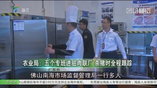 农业局:五个专班进驻肉联厂 杀猪时全程跟踪