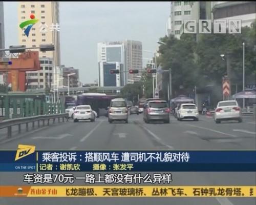 (DV现场)乘客投诉:搭顺风车 遭司机不礼貌对待