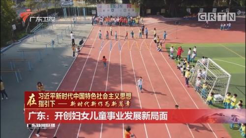 广东:开创妇女儿童事业发展新局面
