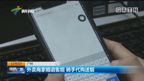 广州:外卖商家暗语售烟 骑手代购送烟