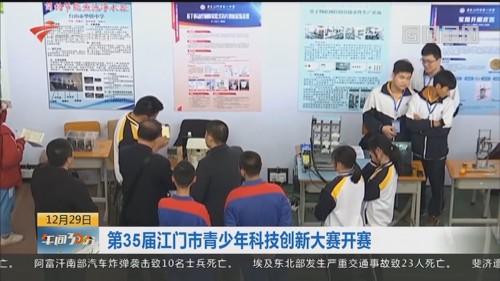 第35届江门市青少年科技创新大赛开赛