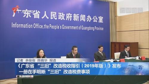 """《广东省""""三旧""""改造税收指引 ( 2019年版)》发布 一册在手明晰""""三旧""""改造税费事项"""