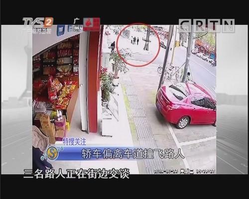 轿车偏离车道撞飞路人