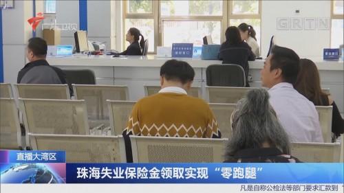 """珠海失业保险金领取实现""""零跑腿"""""""