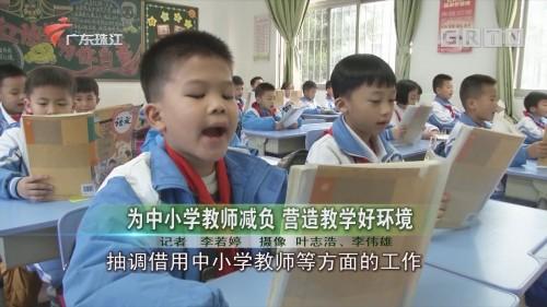 为中小学教师减负 营造教学好环境