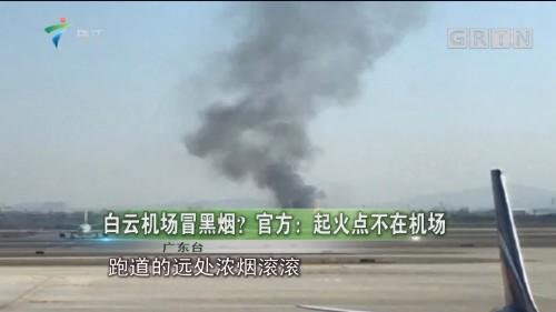 白云机场冒黑烟?官方:起火点不在机场