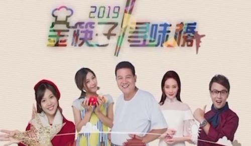 2019金筷子寻味榜