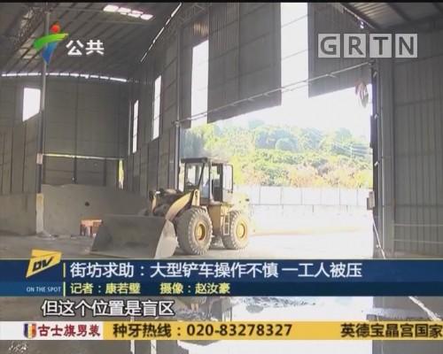 街坊求助:大型铲车操作不慎 一工人被压