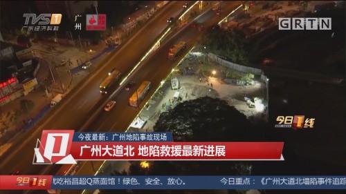 今夜最新:广州地陷事故现场 广州大道北 地陷救援最新进展