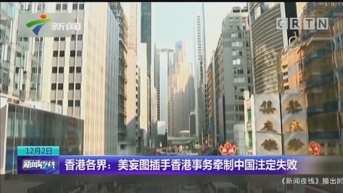 香港各界:美妄图插手香港事务牵制中国注定失败