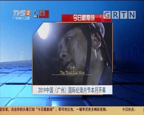 今日最期待 2019中国(广州)国际纪录片节本月开幕