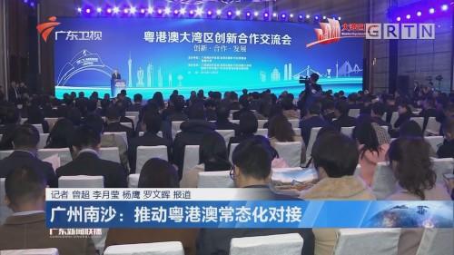 广州南沙:推动粤港澳常态化对接