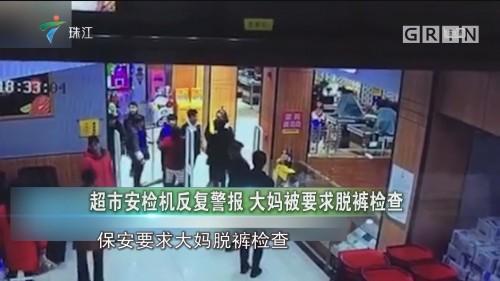 超市安检机反复警报 大妈被要求脱裤检查