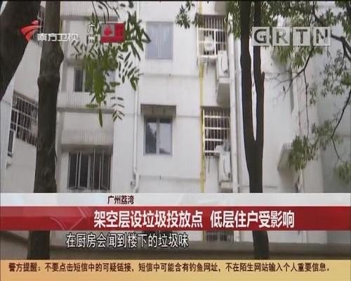 广州荔湾 架空层设垃圾投放点 低层住户受影响