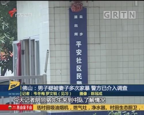 (DV现场)佛山:男子疑被妻子多次家暴 警方已介入调查